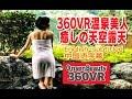 VR自撮り!大自然に抱かれる天空露天【360VR温泉美人】(4K高画質)#47 徳島県「ホテルかずら橋」貸切露天風呂  360VR Video Japan's onsen