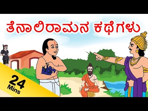 Tenali Raman Stories in kannada