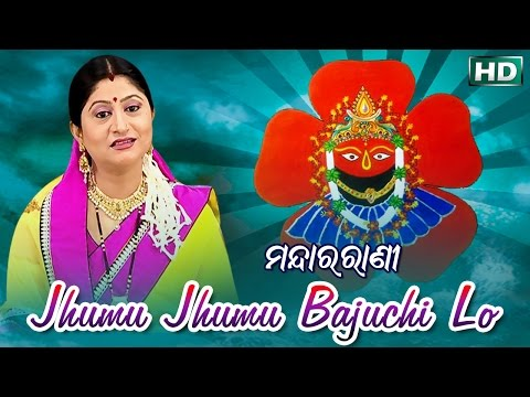 JHUMU JHUMU BAJUCHI LO ଝୁମୁ ଝୁମୁ ବାଜୁଚି ଲୋ || Mandara Rani || Namita Agrawal || SARTHAK MUSIC