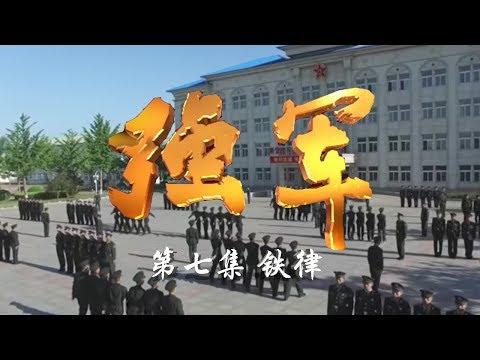 《强军》 第七集 铁律 | CCTV