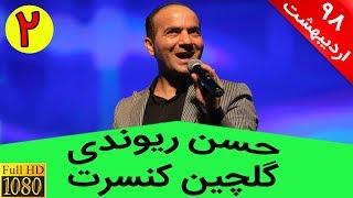 Hasan Reyvandi 2019 - New Selection 2   حسن ریوندی - گلچین اردیبهشت 98
