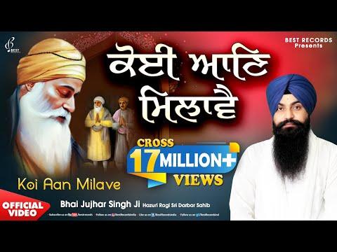 Latest Shabad Gurbani 2018 - koi Aan Milave - Bhai Jujhar Singh Ji  - Best Records
