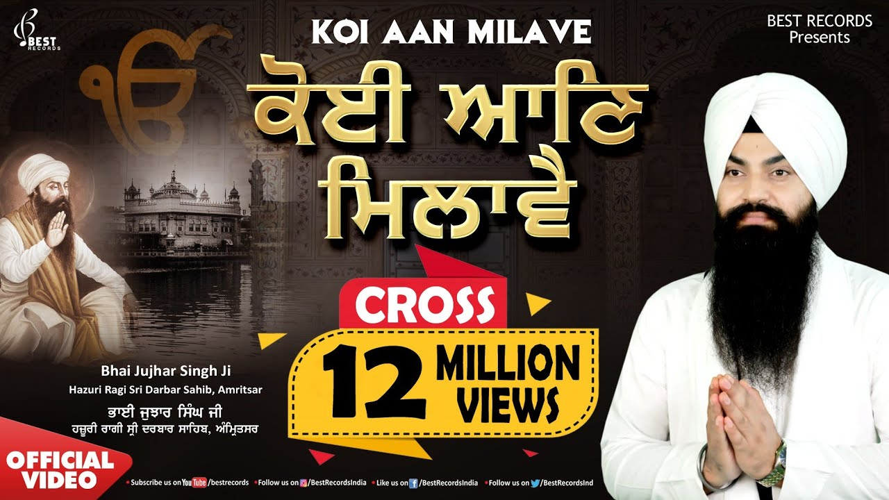 Latest Shabad Gurbani 2018 - koi Aan Milave - Bhai Jujhar Singh Ji  - Best Records