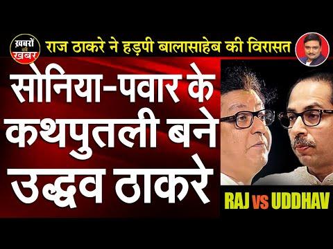 Uddhav Thackeray :