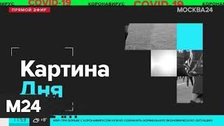 """Мачт """"ПСЖ"""" и """"Боруссии"""" прошел без зрителей - Москва 24"""