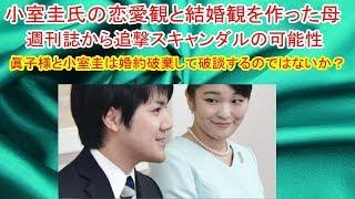 小室圭の婚約破棄の 噂の真相とは?週刊誌から追撃スキャンダルの可能性