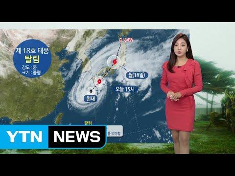 [날씨] 오늘 쾌청한 가을...동해안 최고 60mm 비 / YTN