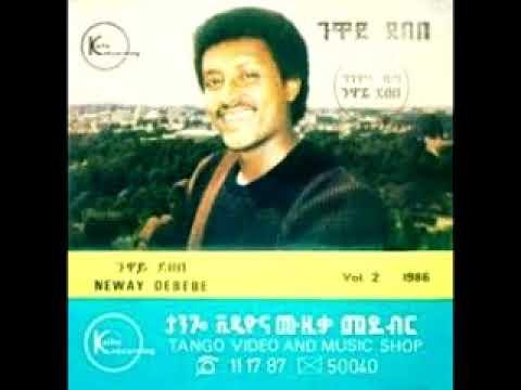 neway debebe ንዋይ ደበበ የጥቅምት አበባ Ethiopian Music Oldies