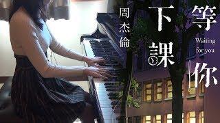 周杰倫 Jay Chou (ジェイ・チョウ) 等你下課 Waiting For You (君を待っている) [piano]