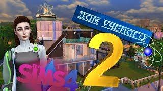 The sims 4/Постройка:Дом ученой/современный/умный дом/2 часть.