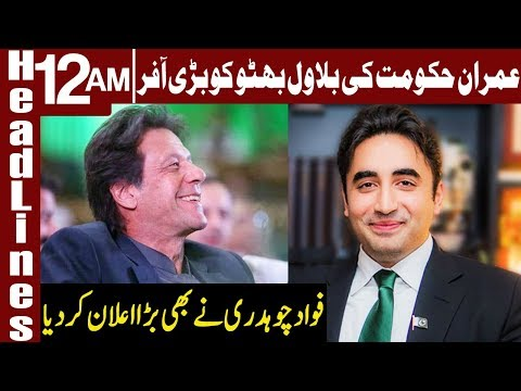 Bilawal Bhutto turns down Government's offer of PAC | Headlines 12 AM | 10 Nov 2018 | Express News