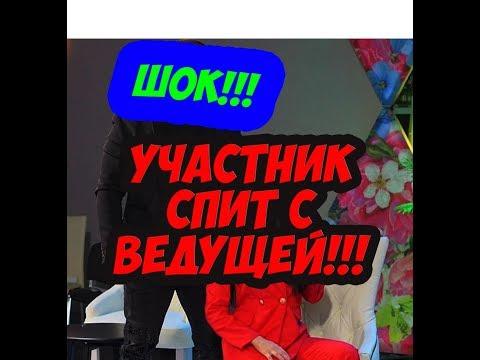 Дом 2 Новости 13 Января 2018 (13.01.2018)