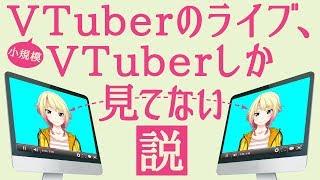【考察】VTuberのライブ配信、VTuberしか見てない説【バーチャルYouTuber 】