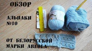 Обзор белорусской пряжи Альпака №10 от Areola