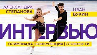 Александра Степанова и Иван Букин: Олимпиада, конкуренция, отношения в паре