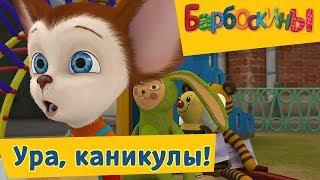 Барбоскины - 👍 Ура, каникулы!😆 Сборник 2017 года