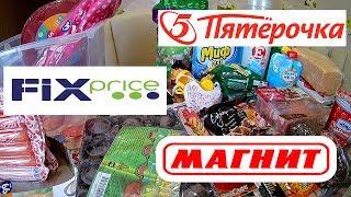 Фикс прайс / Магнит / Пятерочка / акции и скидки на покупки февраля