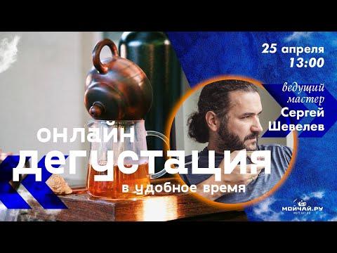 Волшебная Онлайн дегустация чая с Сергеем Шевелевым, 25.04.2020