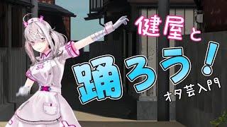 【健屋と踊ろう!】はじめてのオタ芸講座【健屋花那/にじさんじ】