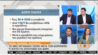 <span class='as_h2'><a href='https://webtv.eklogika.gr/ergasiaka-ti-ischyei-me-apolyseis-kai-dora-05-06-2020-ert' target='_blank' title='Εργασιακά | Τι ισχύει με απολύσεις και δώρα | 05/06/2020 | ΕΡΤ'>Εργασιακά | Τι ισχύει με απολύσεις και δώρα | 05/06/2020 | ΕΡΤ</a></span>
