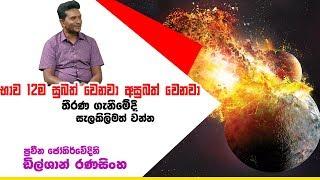 භාව 12ම සුබත් වෙනවා අසුබත් වෙනවා තීරණ ගැනීමේදී සැලකිලිමත් වන්න| Piyum Vila | 01-10-2019 | Siyatha TV Thumbnail