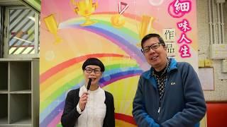 Publication Date: 2020-05-08 | Video Title: 第六屆細味人生評審