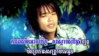 មិនធ្វើសង្គ្រាមទេអូន ភ្លេងសុទ្ធ ចំរើន Min Thver SongKriem Te Oun Chom Rern