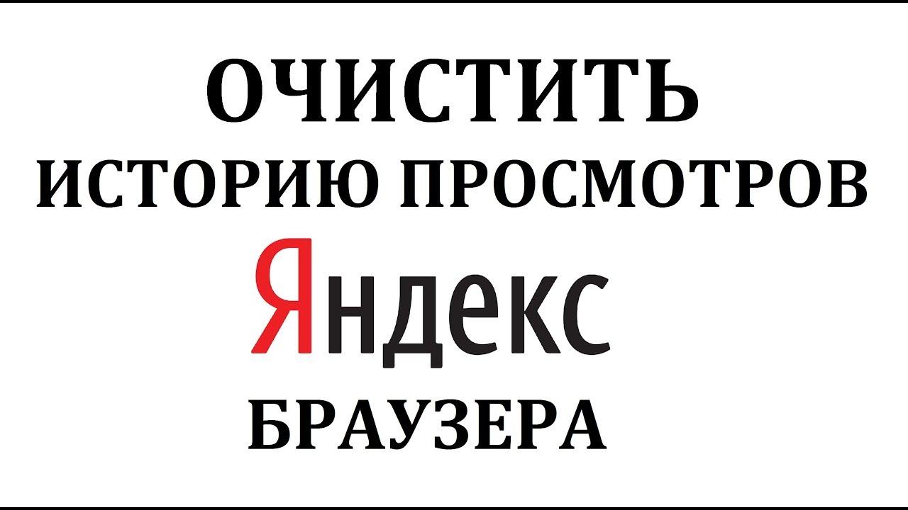 Как очистить (удалить) историю просмотров в Яндекс Браузере