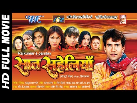 सात सहेलियाँ || Saat Saheliyan || Bhojpuri Full Movie || Dinesh Lal Yadav || Bhojpuri Full Film