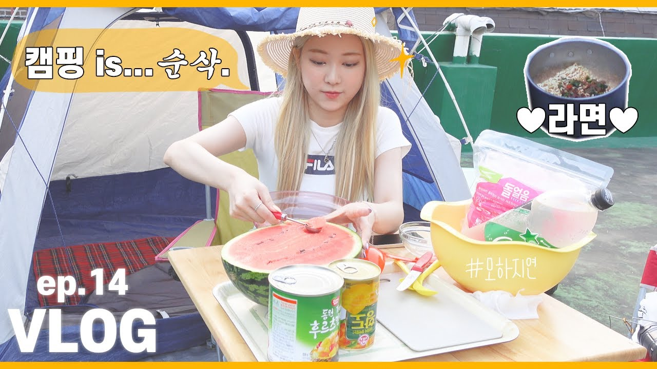 EP.14[VLOG] 캠핑을 하라구요? ...2편 (화채만들기/라면끓여먹기/혼맥...)