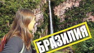 Cамый высокий водопад в Бразилии|  Оуру Прету и золотые рудники
