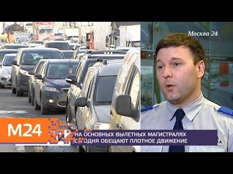 Москвичей предупредили о заторах на въезде в город 12 мая - Москва 24
