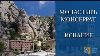 МОНСЕРРАТ ИСПАНИЯ. ГОРА И МОНАСТЫРЬ МОНСЕРРАТ.  БАРСЕЛОНА ДОСТОПРИМЕЧАТЕЛЬНОСТИ. ОЛЬГА САЛОДКАЯ(Монсеррат Испания. Гора и монастырь Монсеррат. Заказать экскурсию на гору и монастырь Монсеррат: http://travelshop..., 2014-07-22T21:13:07.000Z)