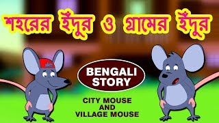 দুটি ইঁদুর ভাই - City Mouse and Village Mouse | Rupkothar Golpo | Bangla Cartoon | Koo Koo TV