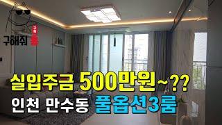 [인천] 만수동 3룸 최고급자재 편백나무시공 인천2호선…