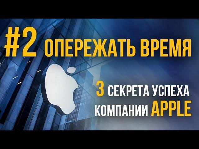 3 секрета успеха компании Apple #2 ОПЕРЕЖАТЬ ВРЕМЯ