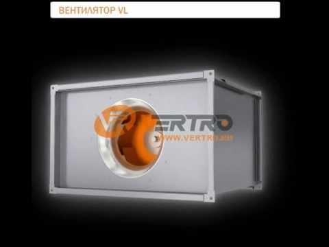 Вентилятор VL | VERTRO прямоугольное оборудование