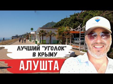 Почему выбирают южный берег? Крым 2020. Алушта. Профессорский уголок.