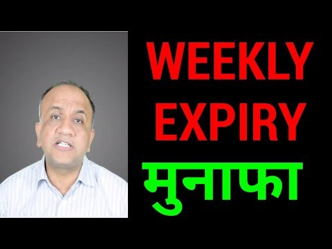 NIFTY Weekly Expiry Strategy – How to make Profit ? (Hindi)