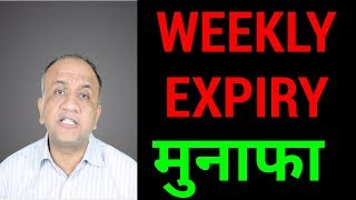 NIFTY Weekly Expiry Strategy - How to make Profit ? (Hindi)