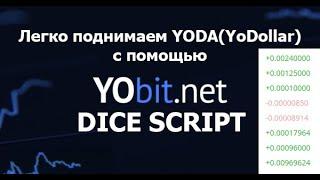 Yobit.net Легкие деньги на YoDollar ( YODA ) в DICE с помощью скрипта yobit dice script