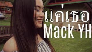 แค่เธอ - Mack YoungHeeah (OFFICIAL MV)
