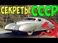 10 САМЫХ ВАЖНЫХ ИЗОБРЕТЕНИЙ СССР
