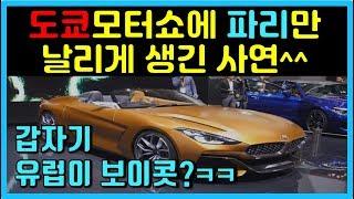 유럽이 먼저 등돌린 일본 도쿄모터쇼! 한낱 동네잔치로 끝나나? BMW 아우디 포르쉐 현대차 대거불참 #일본반응#해외반응#일본자동차