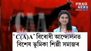 Aimee Baruah finally addresses the CAA situation in Assam!