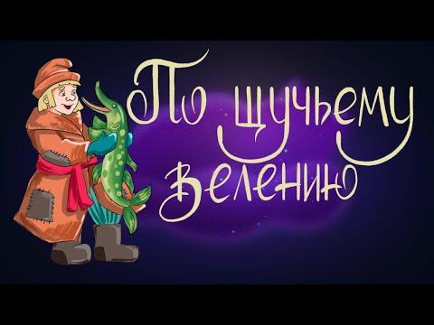 По щучьему веленью. Русская народная сказка.