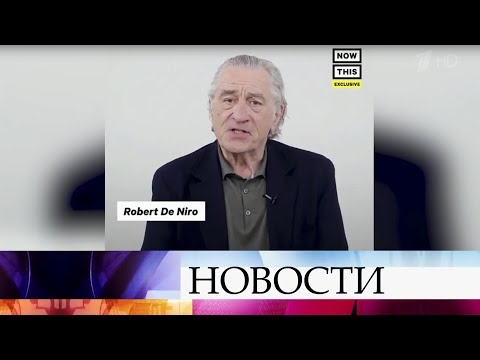 Звезды Голливуда записали видео про сговор Трампа с Москвой.