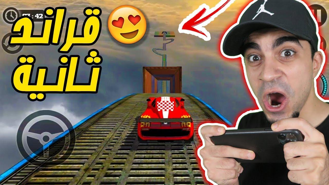 لعبة تنافس قراند على الجوال IMPOSSIBLE CAR 3D STUNT TRACKS !! ??