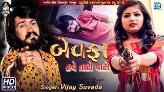 Vijay Suvada Bewafa Have Taro Varo | New Bewafa Song | બેવફા હવે તારો વારો | Full VIDEO