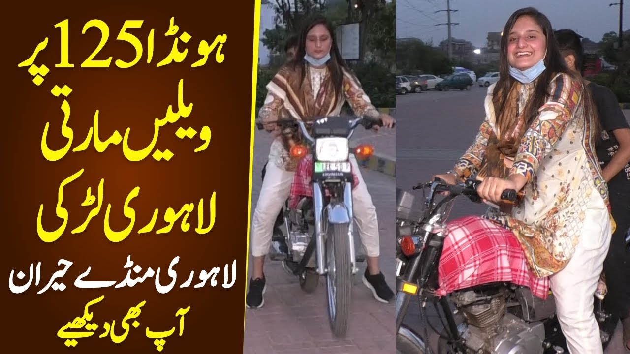Lahore ki Sarkon Par Bike Chalati Or Wheelain Marti Lahori Larki   National Point